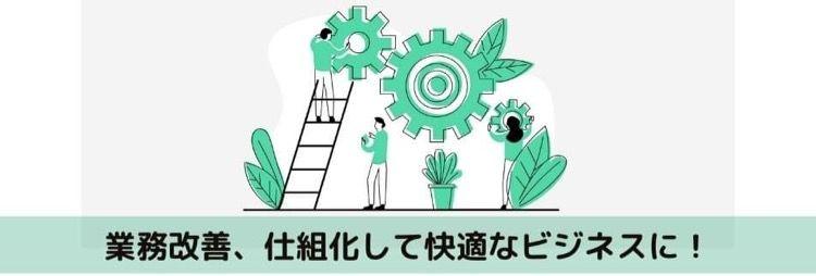 オフィス阿部 事業者の仕組み作りをサポート